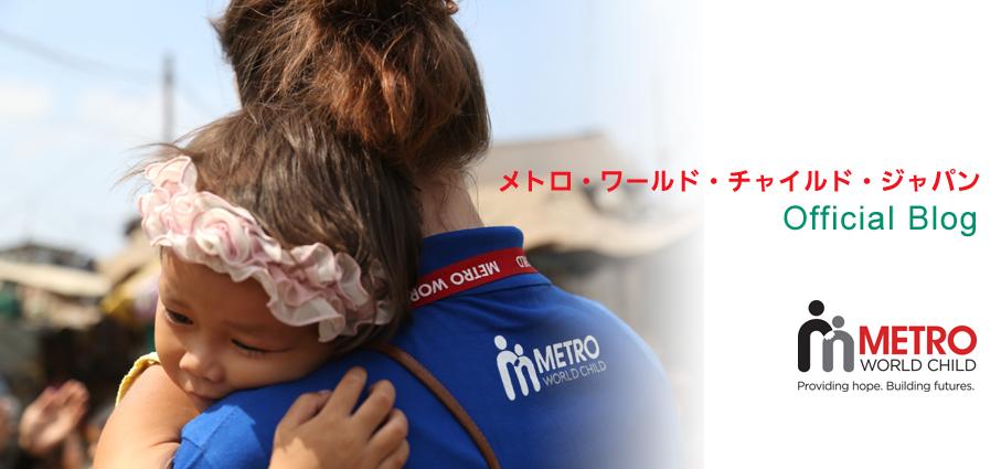 メトロ・ジャパン newタイトル.jpg